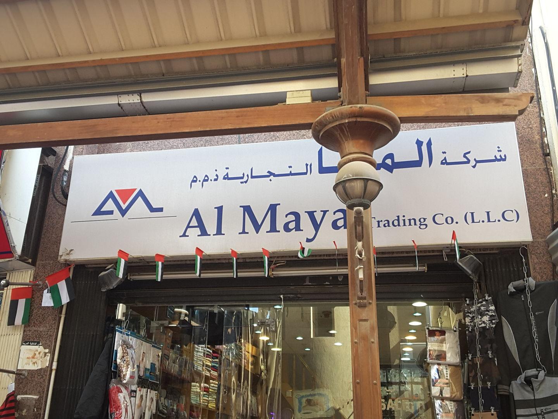 HiDubai-business-al-maya-trading-co-b2b-services-distributors-wholesalers-al-buteen-dubai-2
