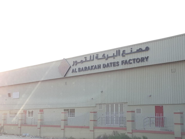 HiDubai-business-al-barakah-dates-factory-b2b-services-distributors-wholesalers-dubai-industrial-city-saih-shuaib-2-dubai-2