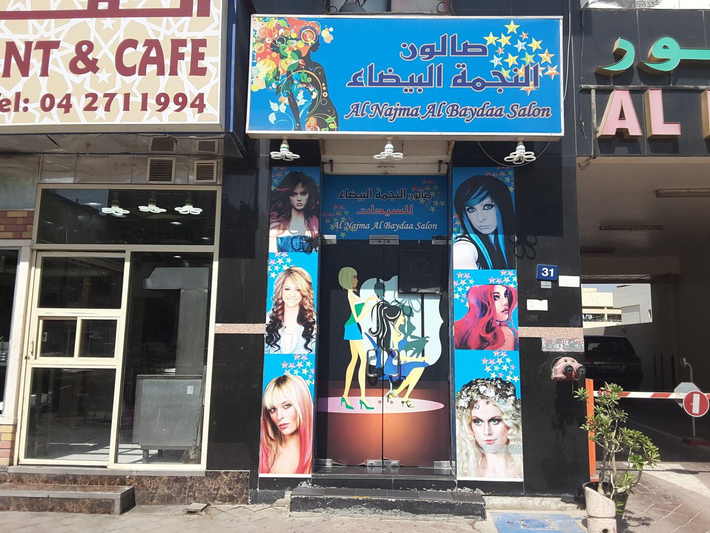 HiDubai-business-al-najma-al-baydaa-saloon-beauty-wellness-health-beauty-salons-al-muteena-dubai-2