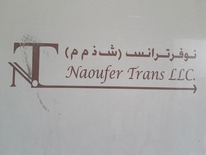 HiDubai-business-naoufer-trans-transport-vehicle-services-heavy-vehicles-sales-services-international-city-warsan-1-dubai-2