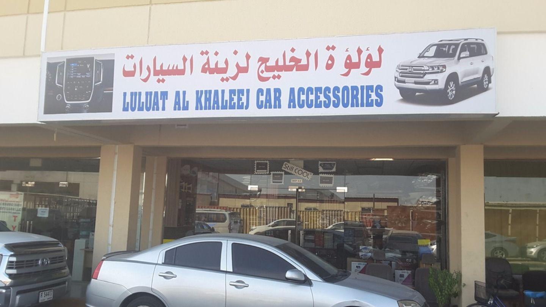 HiDubai-business-luluat-al-khaleej-car-accessories-transport-vehicle-services-auto-spare-parts-accessories-nad-al-sheba-3-dubai-2