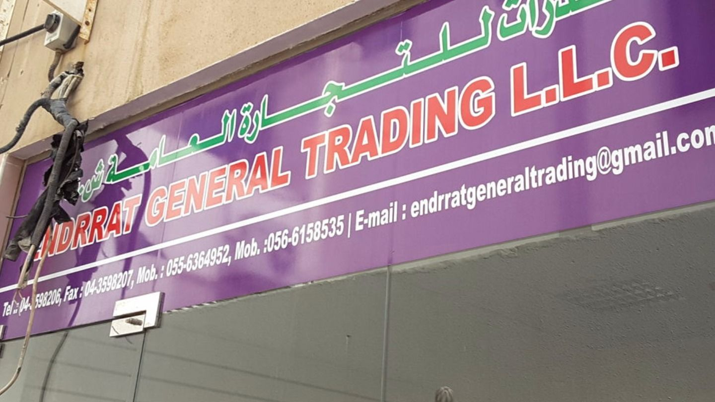 General Trading Banners Bulk Sms Banners