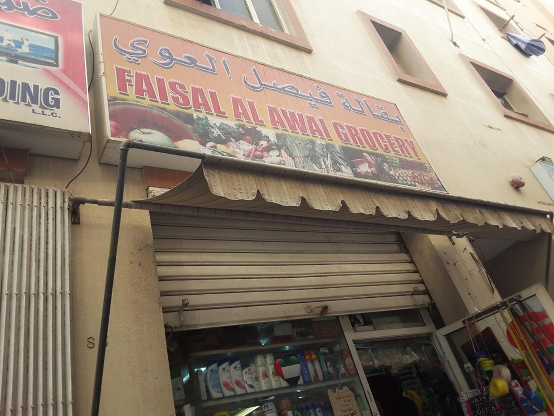 HiDubai-business-faisal-al-awai-grocery-shopping-supermarkets-hypermarkets-grocery-stores-naif-dubai-2