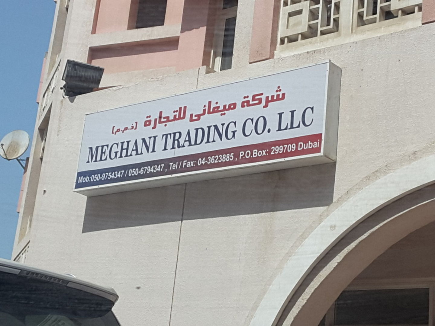 HiDubai-business-meghani-trading-b2b-services-distributors-wholesalers-international-city-warsan-1-dubai-2