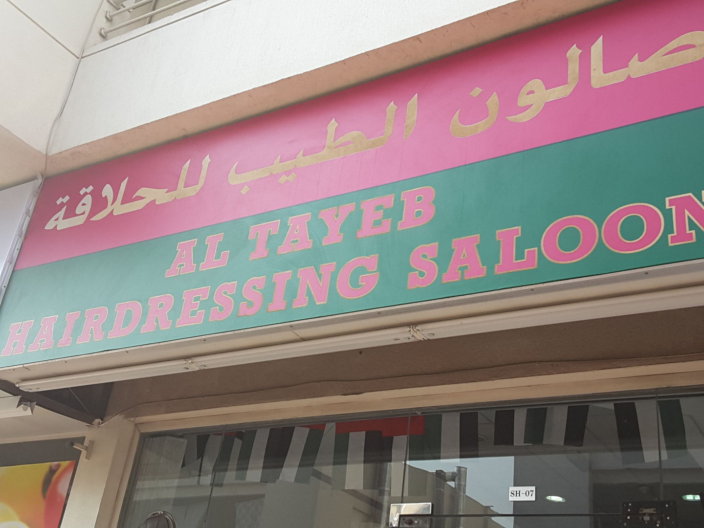 HiDubai-business-al-tayeb-hairdressing-saloon-beauty-wellness-health-beauty-salons-hor-al-anz-dubai-2
