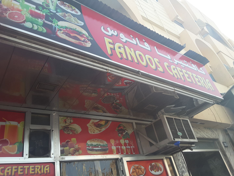 HiDubai-business-fanoos-cafeteria-food-beverage-cafeterias-al-satwa-dubai-2
