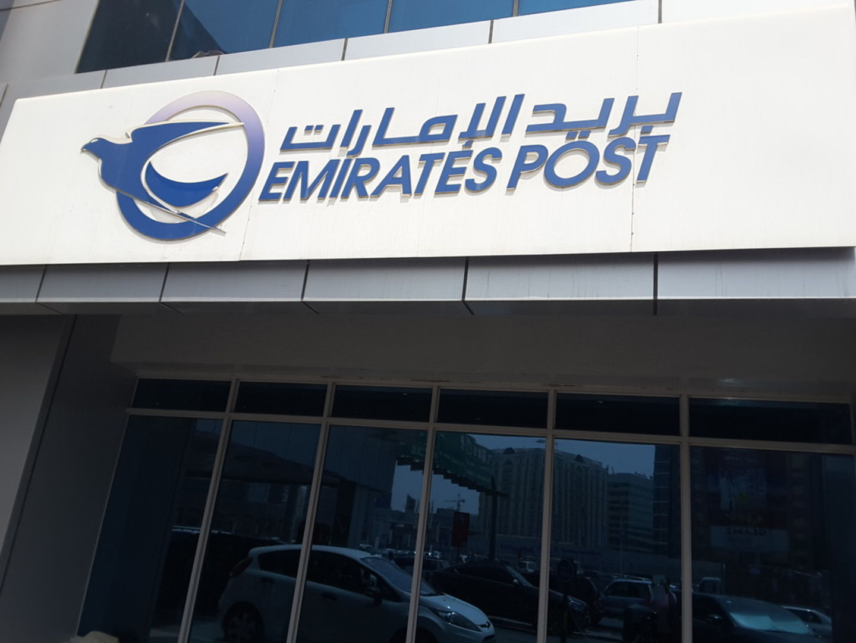 HiDubai-business-emirates-post-office-government-public-services-post-office-port-saeed-dubai-2