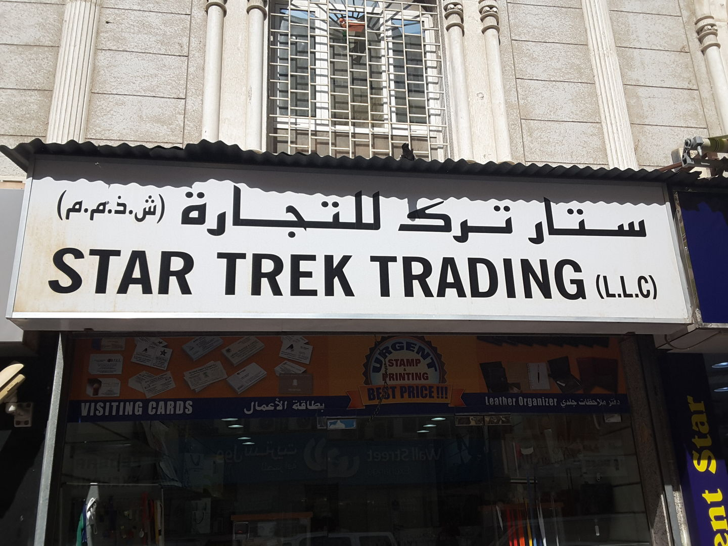 HiDubai-business-star-trek-trading-b2b-services-distributors-wholesalers-al-daghaya-dubai-2