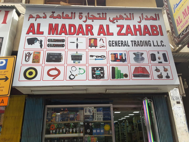 HiDubai-business-al-madar-al-zahabi-general-trading-shopping-consumer-electronics-naif-dubai-2
