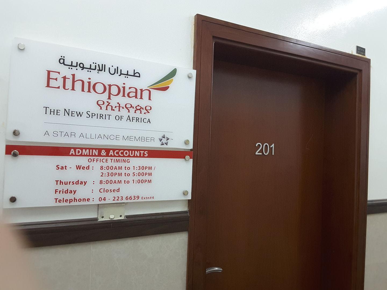 HiDubai-business-ethiopian-airlines-hotels-tourism-airlines-service-providers-al-garhoud-dubai-2