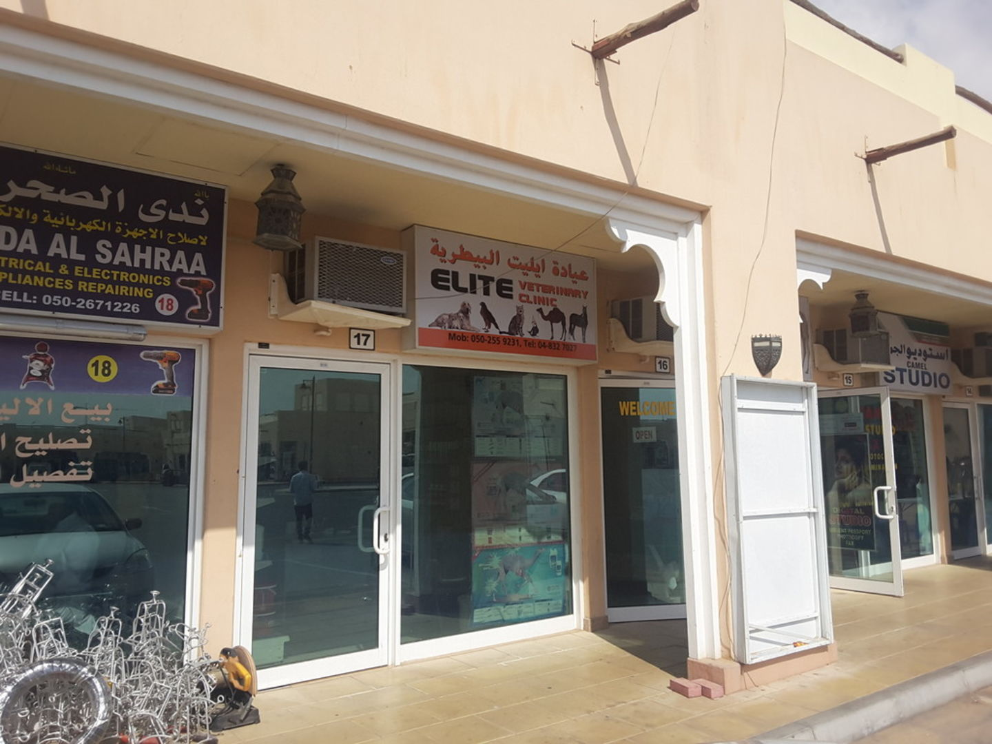 Walif-business-elite-veterinary-clinic