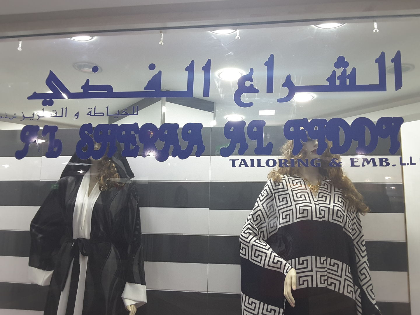 HiDubai-business-al-sheraa-al-fiddy-tailoring-embroidery-shopping-apparel-hor-al-anz-east-dubai-2