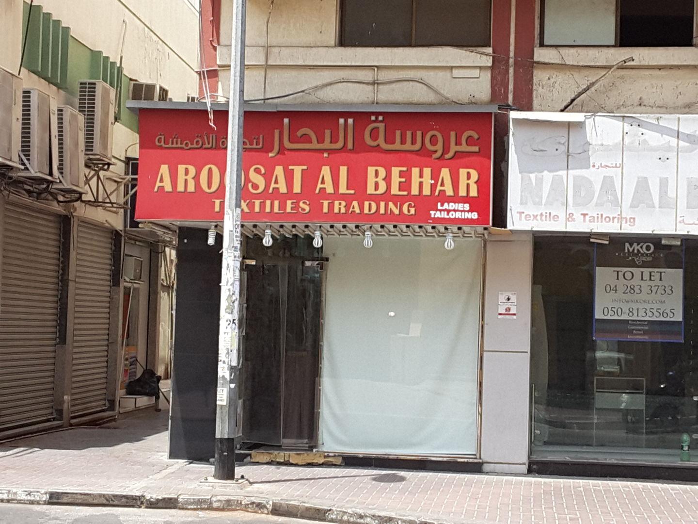 HiDubai-business-aroosat-al-behar-textiles-trading-home-tailoring-meena-bazar-al-souq-al-kabeer-dubai-2