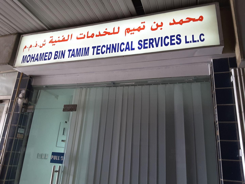 HiDubai-business-mohamed-bin-tamim-technical-services-b2b-services-it-services-al-fahidi-al-souq-al-kabeer-dubai-2