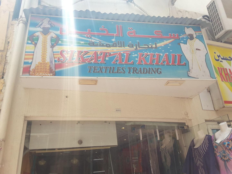 HiDubai-business-sikat-al-khail-textiles-trading-b2b-services-distributors-wholesalers-al-daghaya-dubai-2