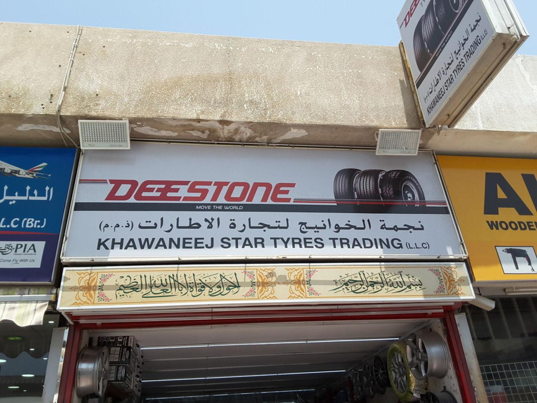 HiDubai-business-khawaneej-star-tyres-trading-transport-vehicle-services-auto-spare-parts-accessories-hor-al-anz-dubai-2