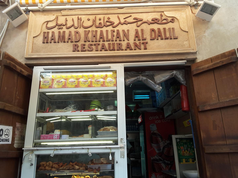 HiDubai-business-hamad-khalfan-al-dalil-restaurant-food-beverage-restaurants-bars-meena-bazar-al-souq-al-kabeer-dubai-2