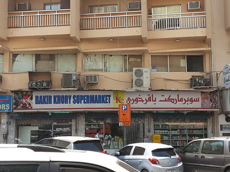 HiDubai-business-bakir-khory-supermarket-food-beverage-supermarkets-hypermarkets-grocery-stores-al-fahidi-al-souq-al-kabeer-dubai-2
