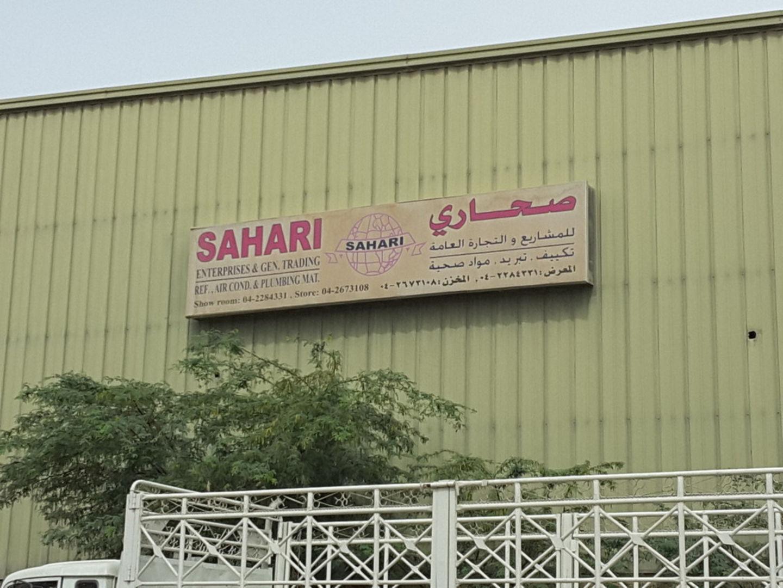 HiDubai-business-sahari-enterprise-general-trading-construction-heavy-industries-heavy-equipment-machinery-al-qusais-industrial-4-dubai-2