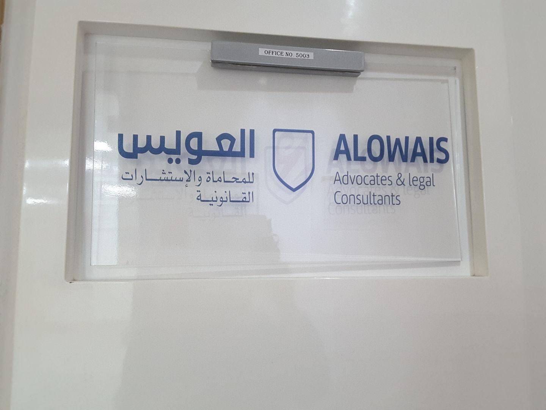 HiDubai-business-al-owais-advocates-legal-consultants-finance-legal-legal-services-al-muraqqabat-dubai-2