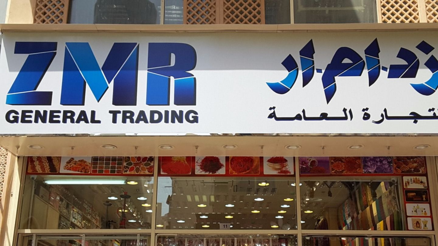 HiDubai-business-zmr-general-trading-food-beverage-health-food-supplement-stores-al-ras-dubai-2
