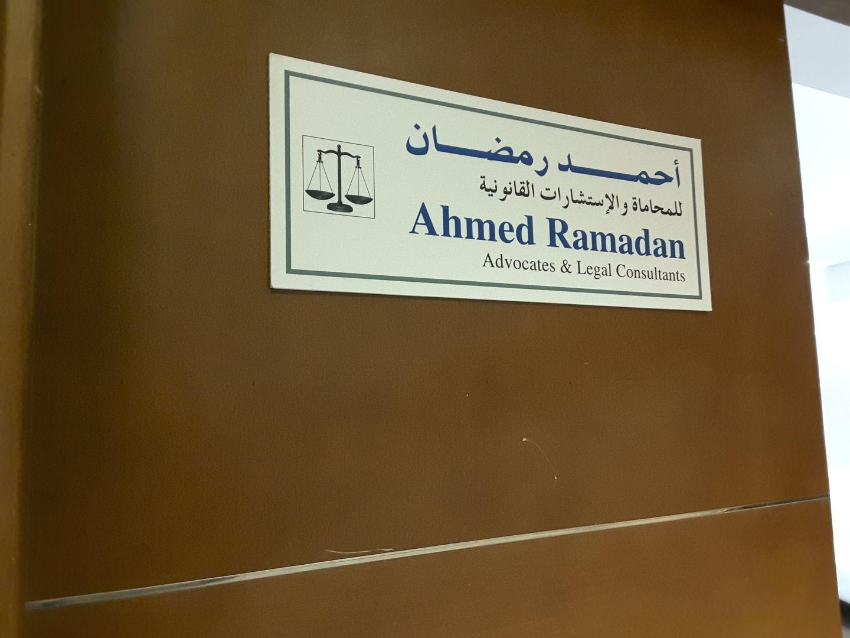 HiDubai-business-ahmed-ramadan-advocates-legal-consultants-finance-legal-legal-services-business-bay-dubai-2