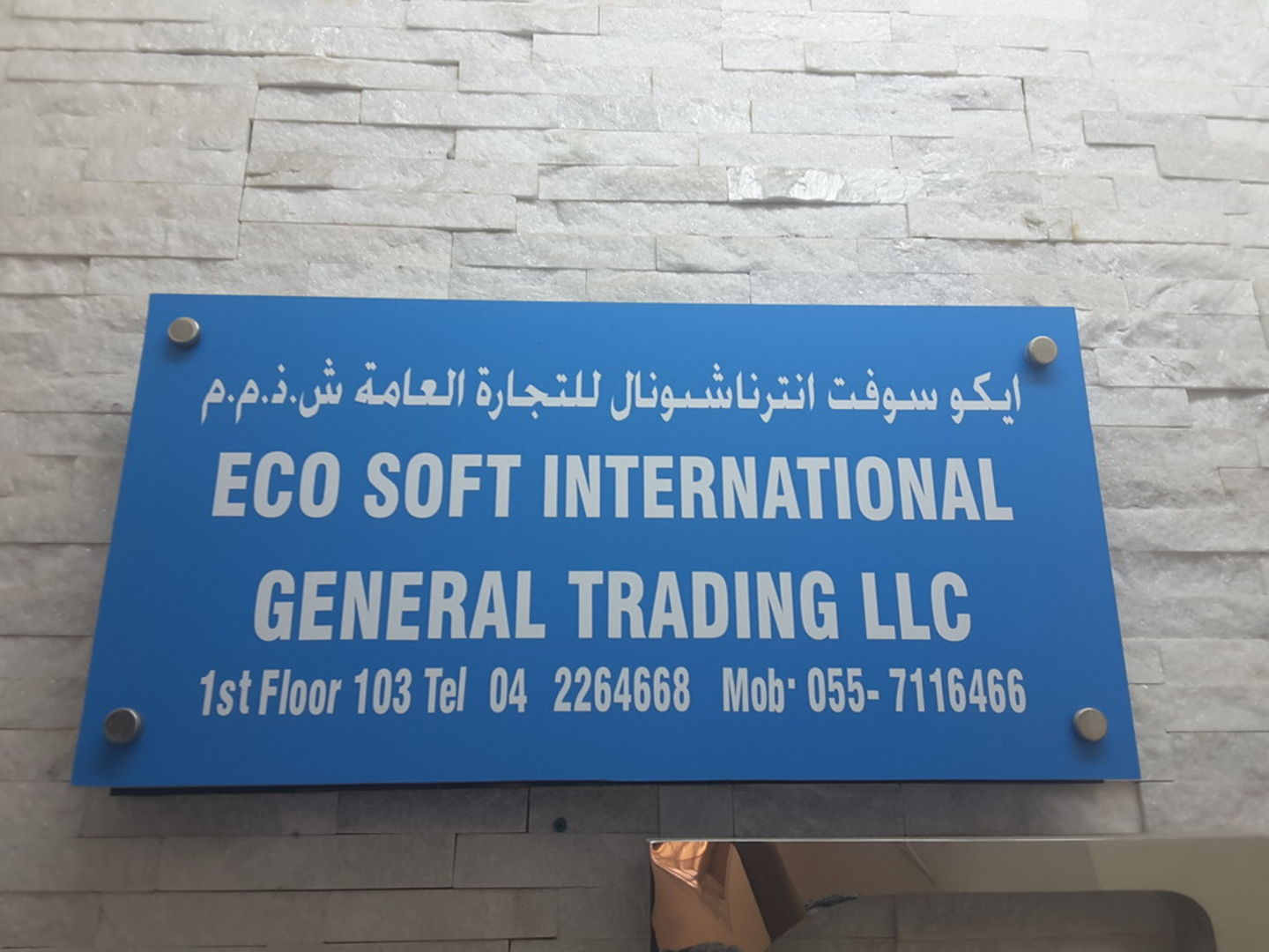 HiDubai-business-eco-soft-international-general-trading-b2b-services-distributors-wholesalers-al-buteen-dubai