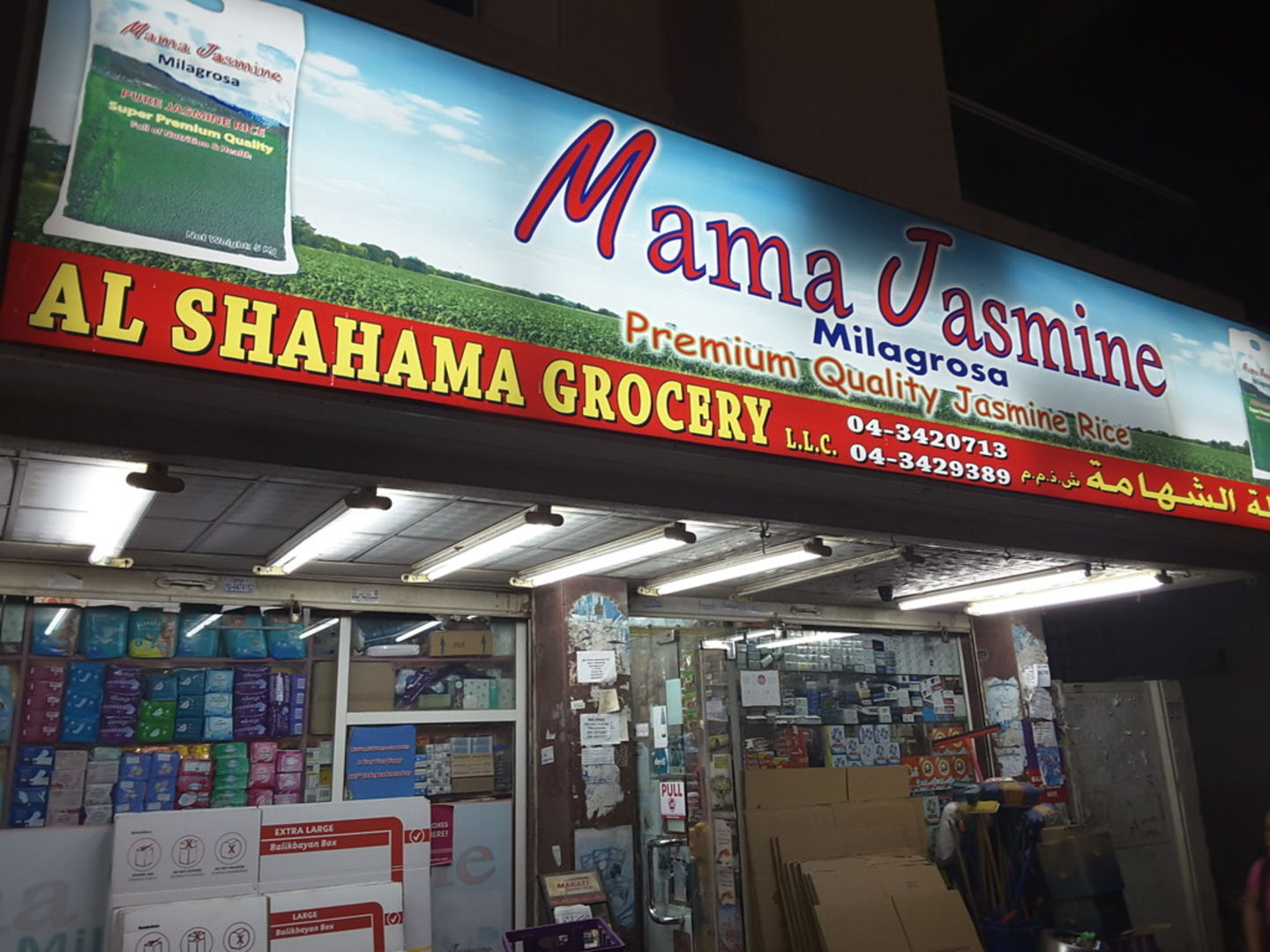 Al Shahama Grocery, (Supermarkets, Hypermarkets & Grocery Stores) in
