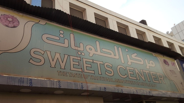 HiDubai-business-sweets-center-food-beverage-bakeries-desserts-sweets-al-sabkha-dubai-2