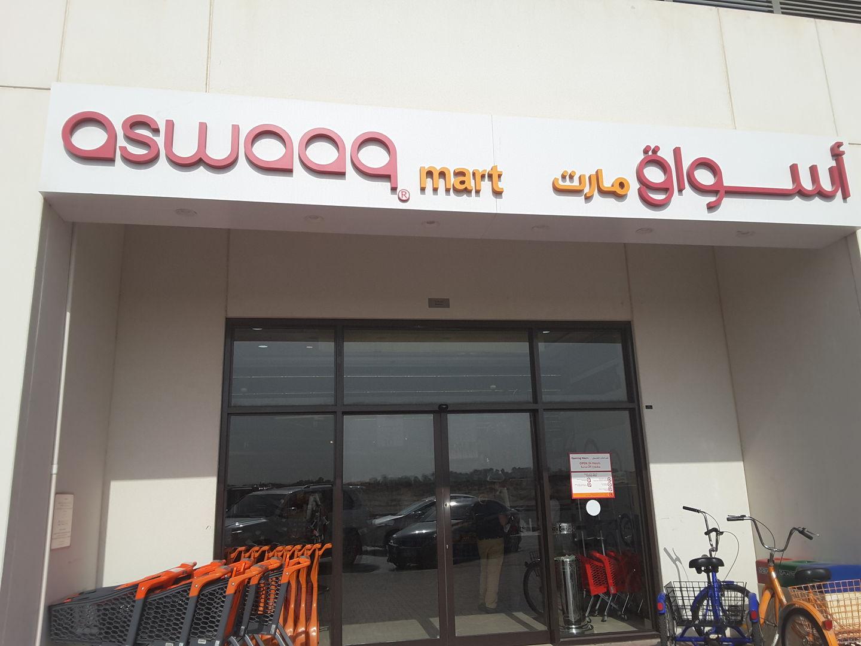 HiDubai-business-aswaaq-mart-shopping-supermarkets-hypermarkets-grocery-stores-the-greens-al-thanyah-3-dubai-2