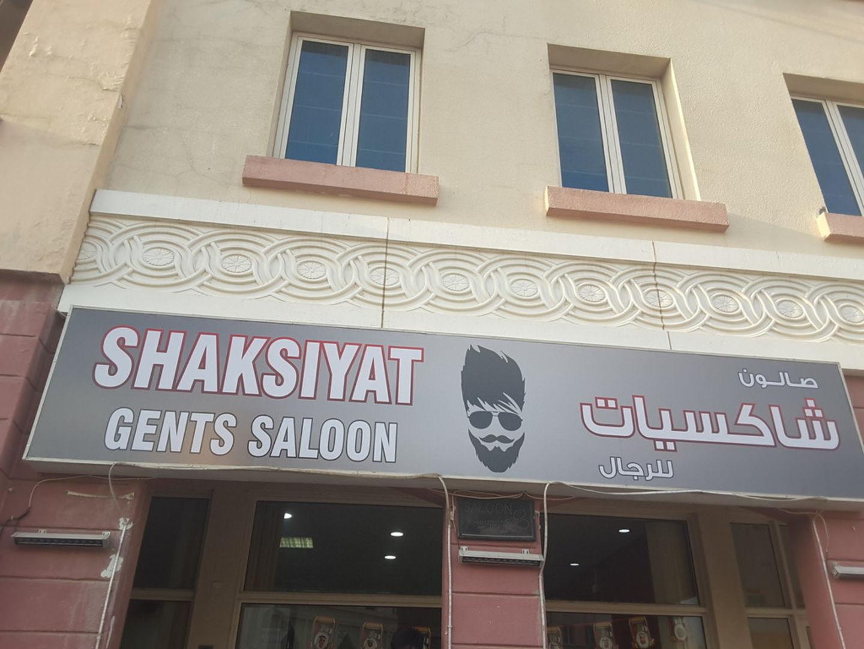 HiDubai-business-shaksiyat-gents-saloon-beauty-wellness-health-beauty-salons-international-city-warsan-1-dubai-2