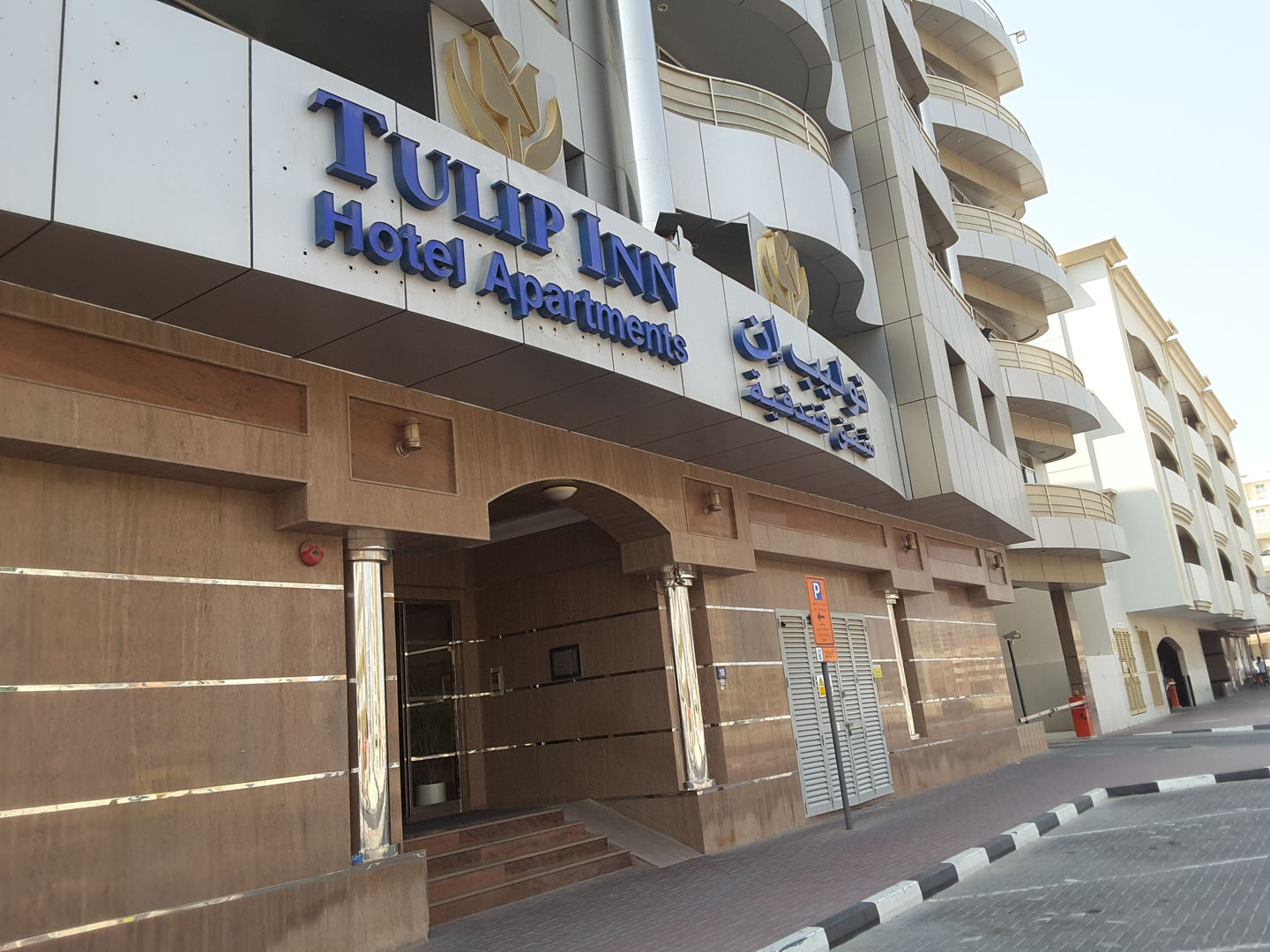 HiDubai-business-tulip-inn-hotel-apartments-hotels-tourism-hotels-resorts-al-qusais-1-dubai-2