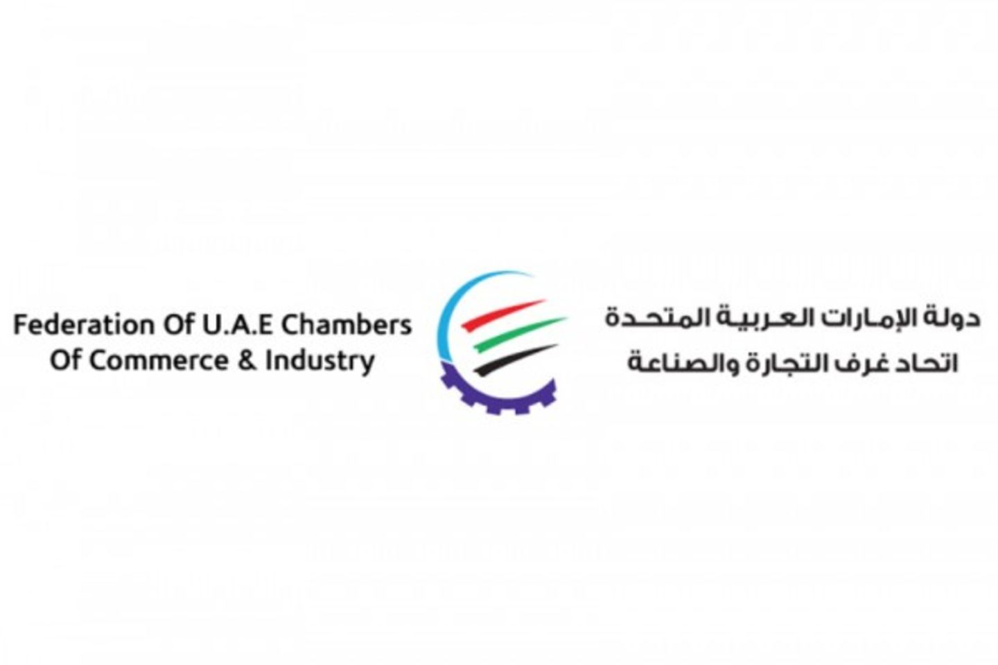 HiDubai-business-federation-of-uae-chamber-of-commerce-industry-government-public-services-government-offices-al-mamzar-dubai-2