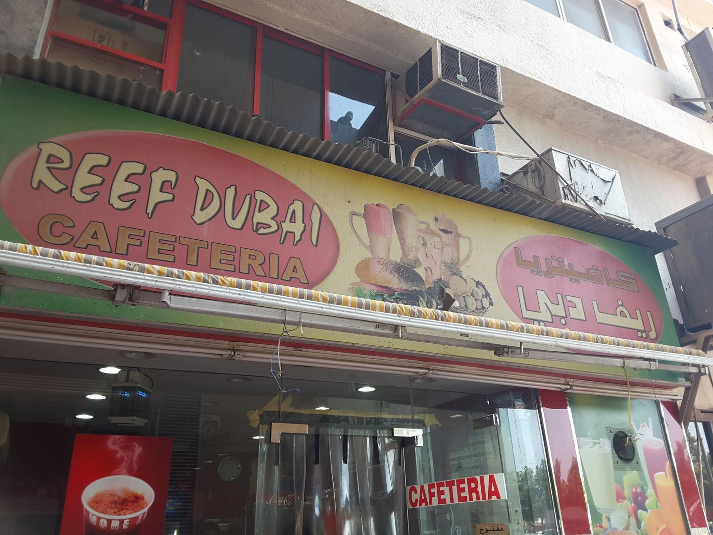 HiDubai-business-reef-dubai-cafeteria-food-beverage-cafeterias-baniyas-square-dubai-2