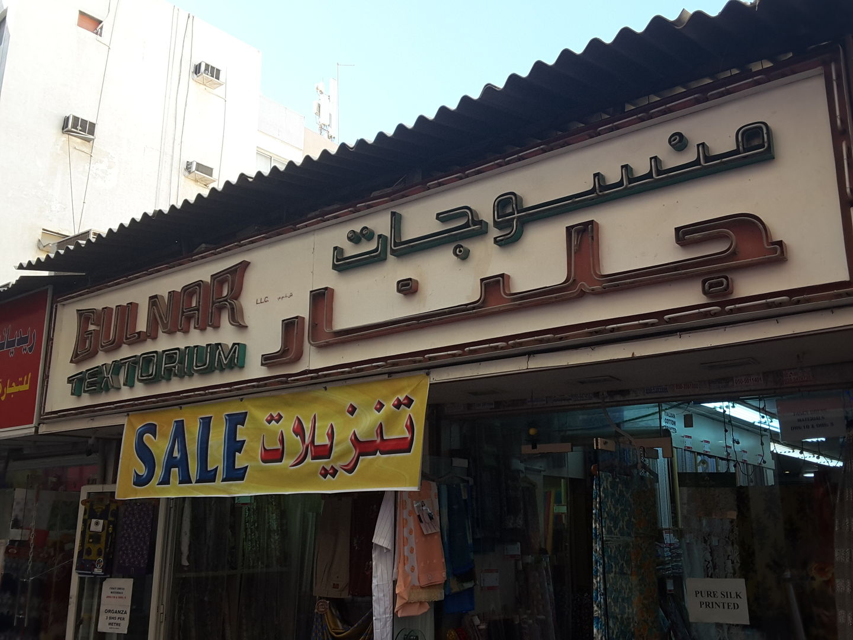HiDubai-business-gulnar-textorium-b2b-services-distributors-wholesalers-al-sabkha-dubai-2