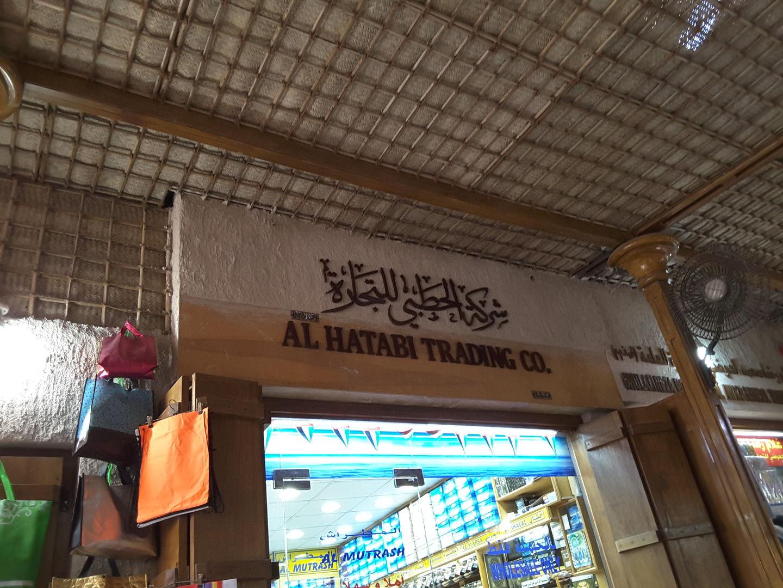 HiDubai-business-al-hatabi-trading-b2b-services-distributors-wholesalers-al-ras-dubai-2