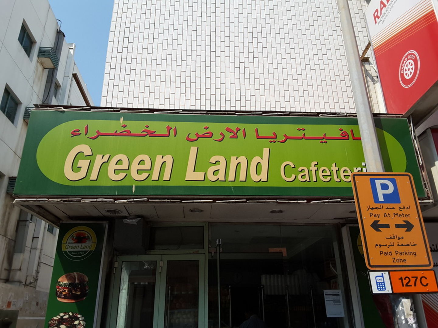 HiDubai-business-green-land-cafeteria-food-beverage-cafeterias-hor-al-anz-dubai-2