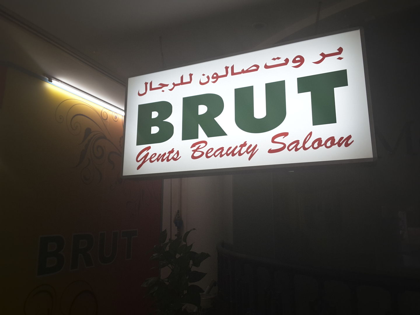 HiDubai-business-brut-gents-saloon-beauty-wellness-health-beauty-salons-al-karama-dubai-2