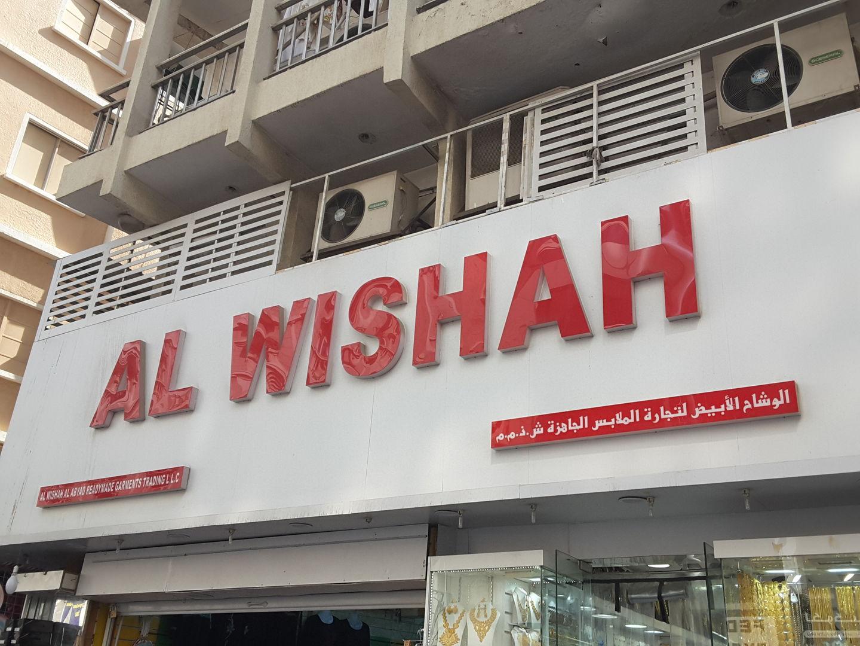 HiDubai-business-al-wishah-al-abyad-readymade-garments-trading-b2b-services-distributors-wholesalers-al-daghaya-dubai-2