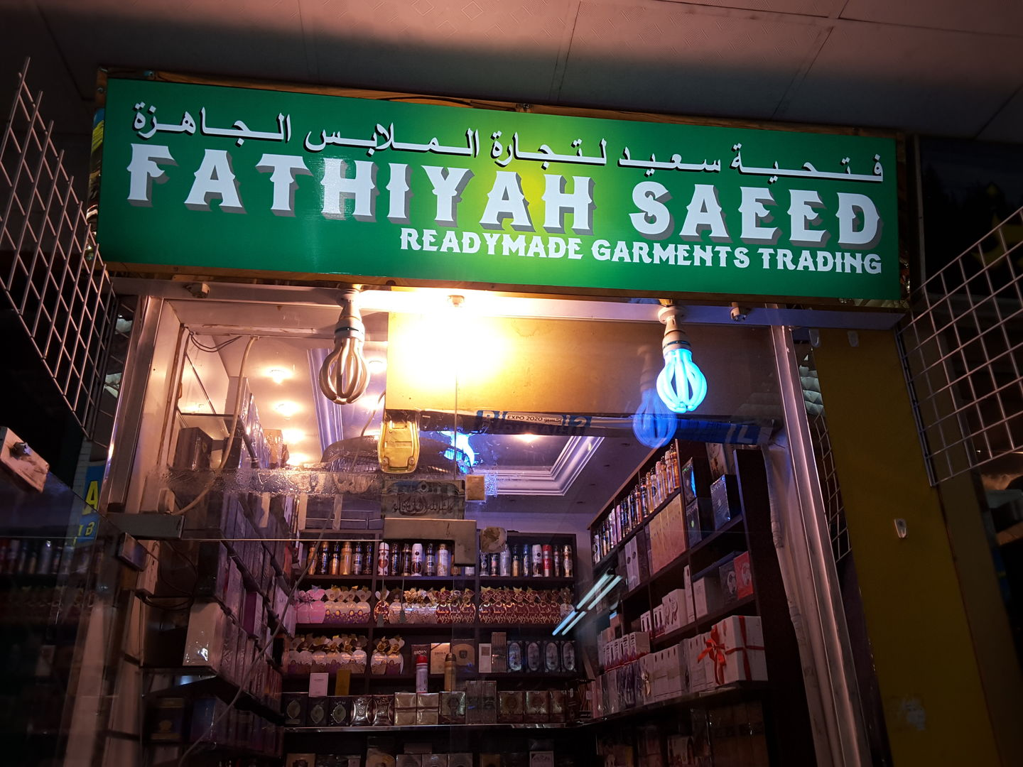 HiDubai-business-fathiyah-saeed-readymade-garments-trading-shopping-beauty-cosmetics-stores-naif-dubai-2
