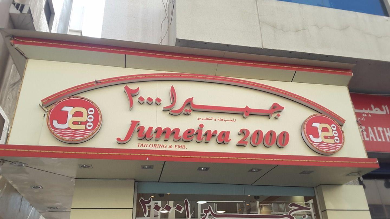 HiDubai-business-jumeira-2000-tailoring-embroidery-home-tailoring-al-murar-dubai-2