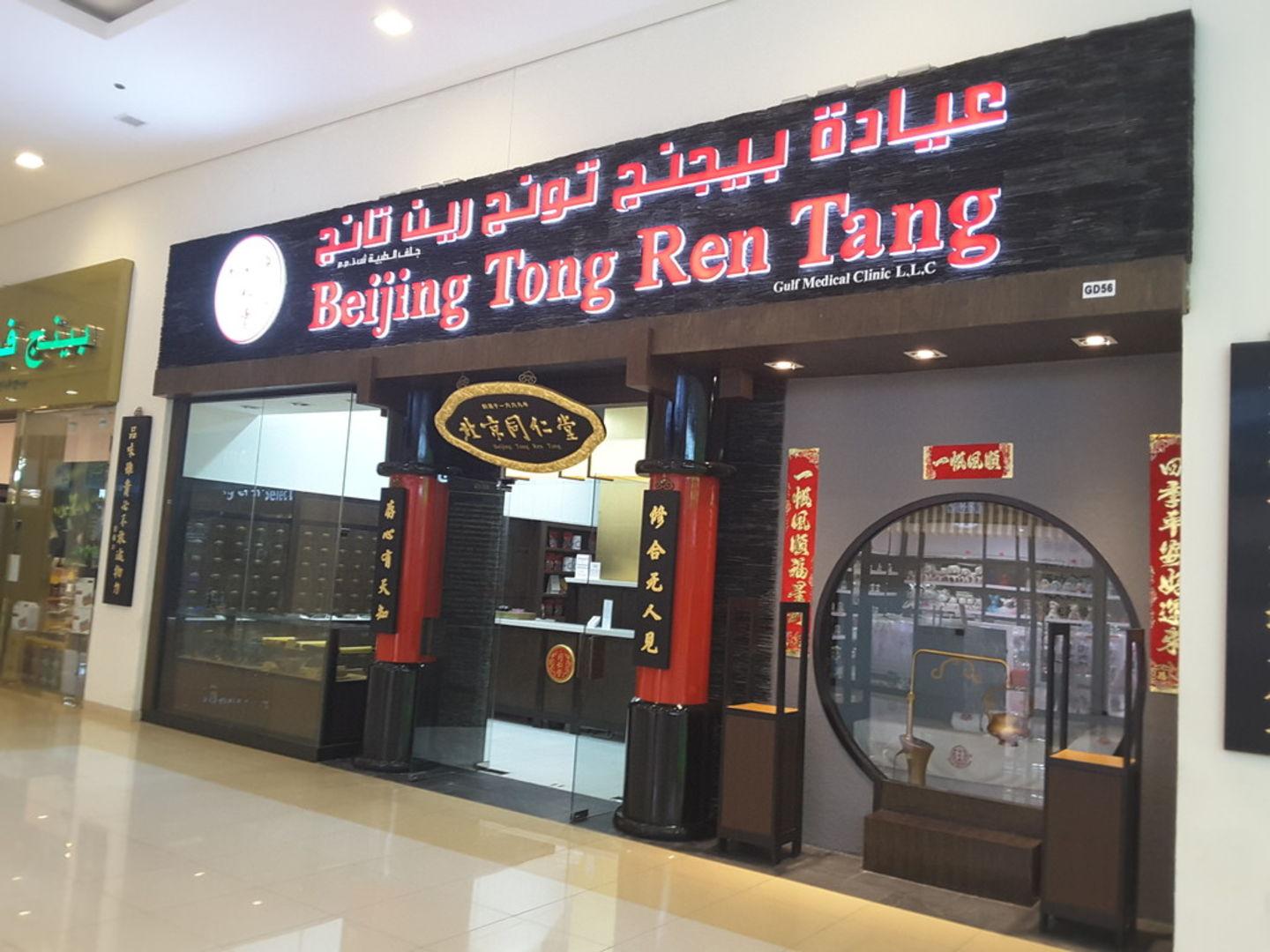 HiDubai-business-beijing-tong-ren-tang-beauty-wellness-health-hospitals-clinics-international-city-warsan-1-dubai-2