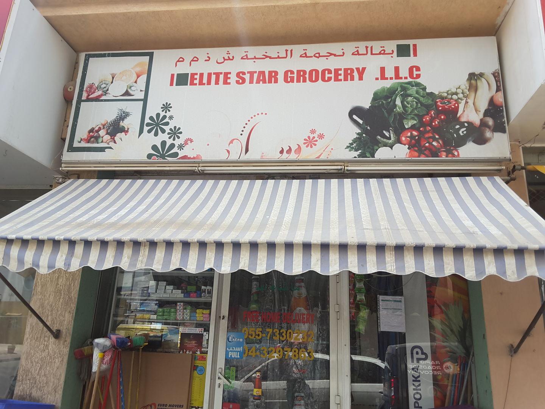 HiDubai-business-elite-star-grocery-shopping-supermarkets-hypermarkets-grocery-stores-al-satwa-dubai-2