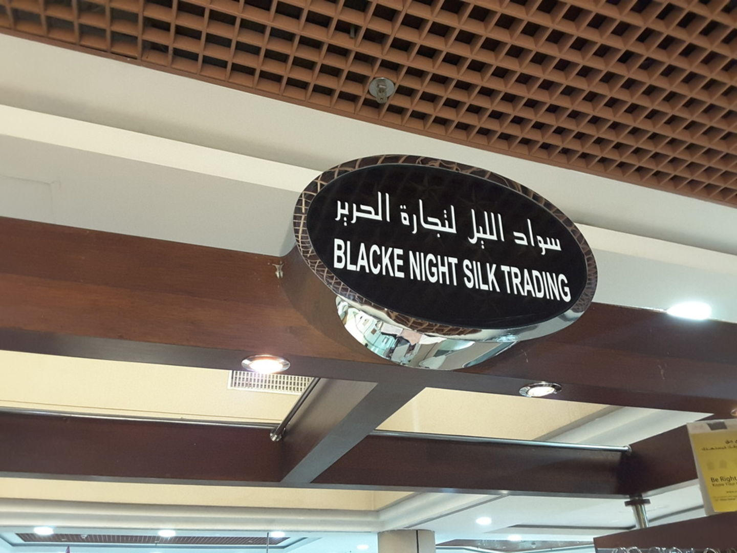 HiDubai-business-blacke-night-silk-trading-shopping-fashion-accessories-al-rashidiya-dubai-2