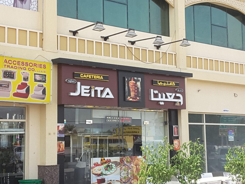 HiDubai-business-magharat-jeita-cafeteria-food-beverage-cafeterias-al-quoz-1-dubai-2