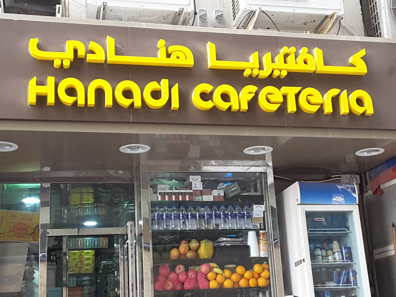 HiDubai-business-hanadi-cafeteria-food-beverage-cafeterias-al-sabkha-dubai-2