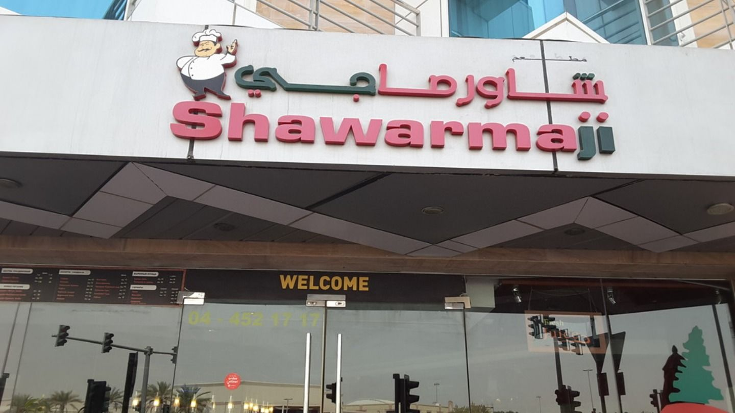 HiDubai-business-shawarmaji-restaurant-food-beverage-restaurants-bars-al-barsha-1-dubai-2