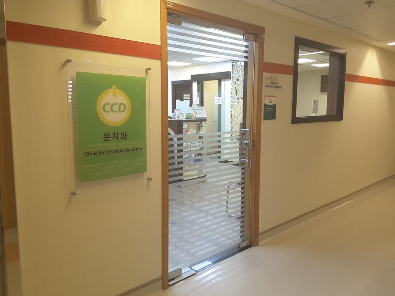 HiDubai-business-clinic-for-cosmetic-dentistry-beauty-wellness-health-specialty-clinics-dubai-healthcare-city-umm-hurair-2-dubai-2