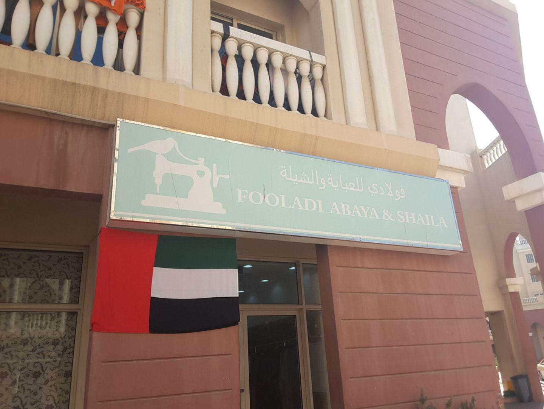 HiDubai-business-fooladi-abaya-and-shaila-international-city-warsan-1-dubai-1
