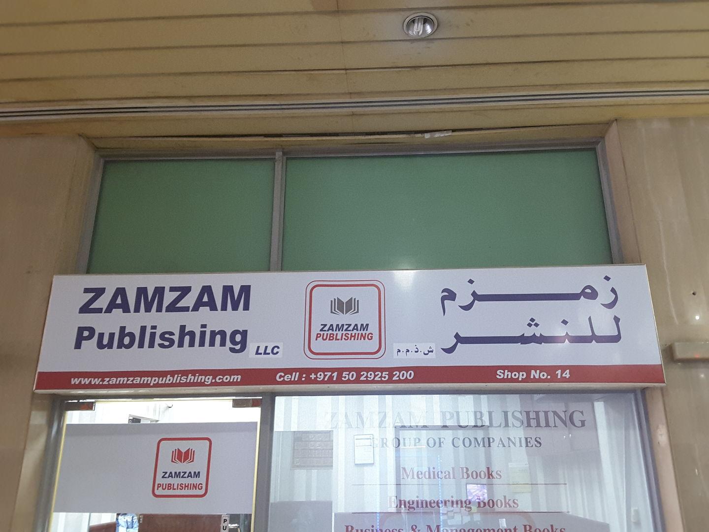 HiDubai-business-zamzam-publishing-b2b-services-distributors-wholesalers-al-muraqqabat-dubai-2